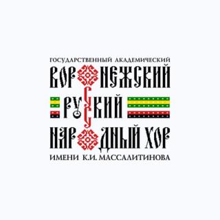 Хор Массалитинова