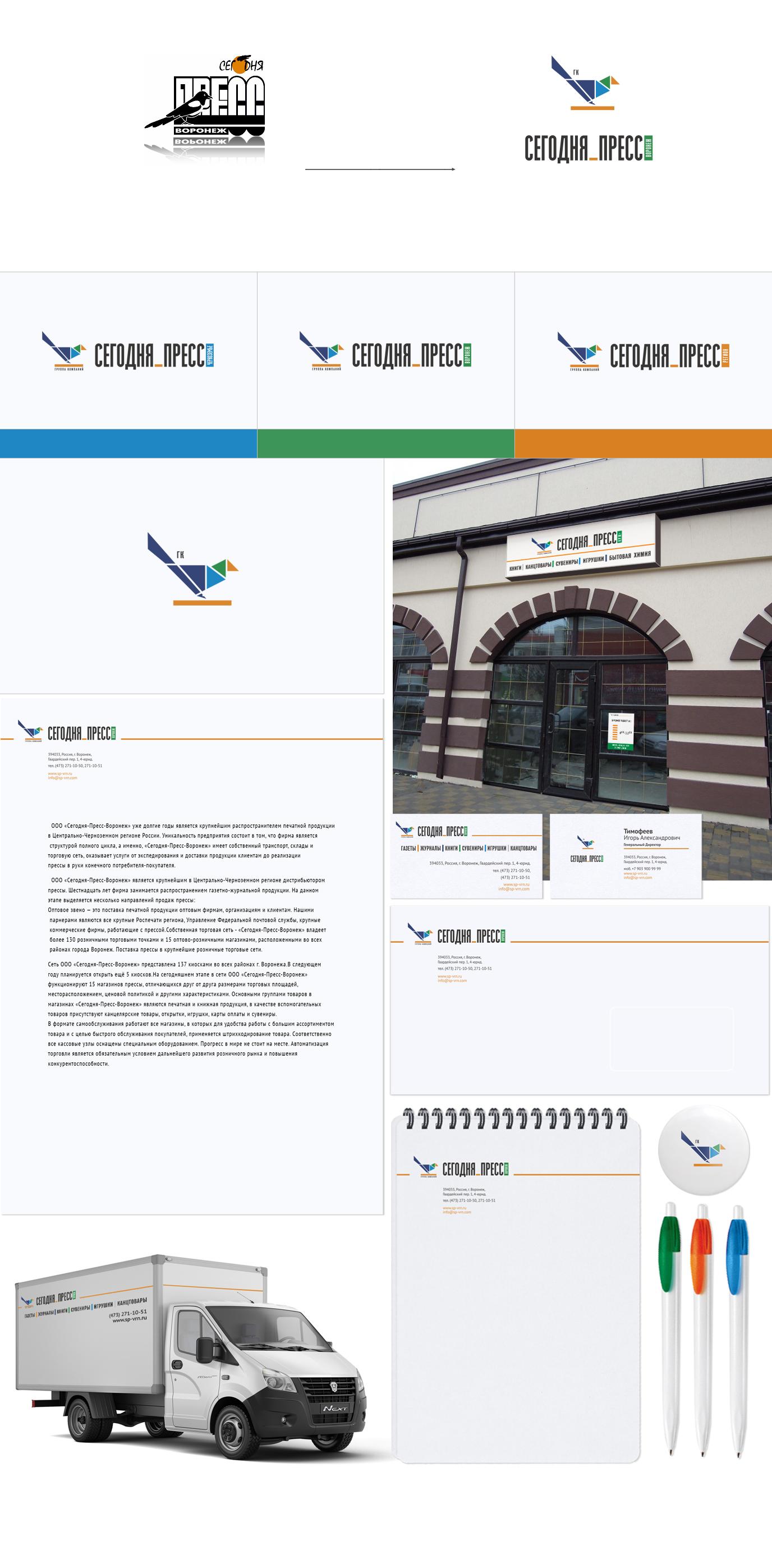 http://id1.ru/wp-content/uploads/2015/09/segodnya-press.jpg