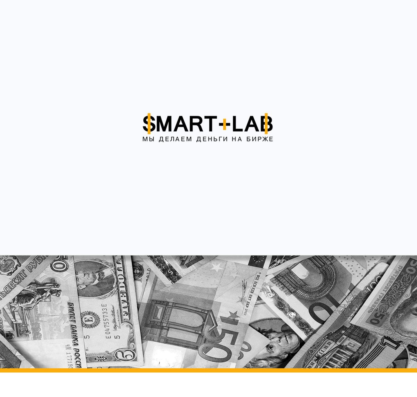 http://id1.ru/wp-content/uploads/2015/09/smart-lab.jpg